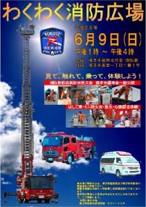わくわく消防広場ポスターイメージ