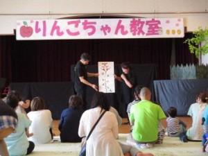 りんご教室6