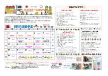 増田町子育て支援センター
